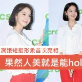 潤娥短髮造型出席品牌活動 果然人美就是能hold住各種造型啊!
