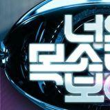 《看见你的声音》好评不断 Mnet 确定制播第五季!