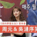 周元&吳漣序出席《我的野蠻女友》發佈會 笑談「家暴」