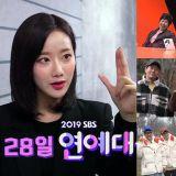 《意外發現的一天》APRIL 李娜恩模仿電影《寄生上流》串連SBS的熱門綜藝節目!