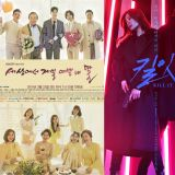 今日(23日)有三部周末剧首播!KBS《我世上最漂亮的女儿》 & OCN《Kill It》 & tvN《自白》
