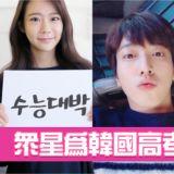 大势组合成员应试 众星为韩国高考生打气