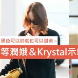 黑色可以帅气也可以甜美~等润娥&Krystal示范给大家看吧!