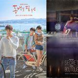 今日(18日)有3部水木剧首播!KBS《山茶花开时》& SBS《Secret Boutique》& OCN《奔跑的调查官》