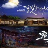 「納涼景點要來了~」韓國民俗村到了夜晚變成了鬼窟?