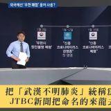【韓國 JTBC 新聞澄清以「新型冠狀病毒」取代「武漢肺炎」的命名爭議】