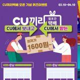 韓國生活介紹:GS25、CU便利店「店到店貨運服務」便宜又方便的貨運服務