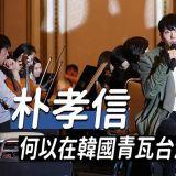 歌手朴孝信何以在韓國青瓦台演唱《野生花》?