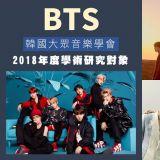 BTS 防彈少年團:成為「2018年韓國大眾音樂學會」研究對象!