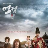 尹钧相、蔡秀彬主演新剧《逆贼》公开角色人物与主题海报