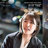 OST音源強者再出手!金娜英為韓劇《當你沉睡時》獻唱 OST《迷宮》傳達秀智深陷的情感