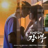 gu9udan海彬加盟《浪漫醫生》OST  為徐玄振與柳演錫的吻戲加分
