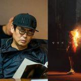完全是电影等级!成东镒主演 tvN 恐怖悬疑新剧《谤法》公开最新预告&海报