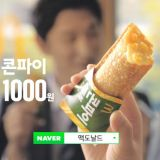原本只有泰國麥當勞賣的玉米派,也在9月3日在韓國麥當勞上陸了!