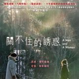 韓星網送你由全度妍、孔劉主演《關不住的誘惑》台灣特映會