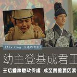 韓劇《The King:永遠的君主》 幼主登基其王位得以穩固?