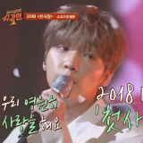 《Sugar Man》第二季:昭宥&鄭世雲live甜蜜合唱《初戀》超適合春天~