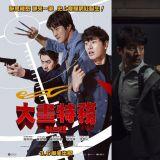 《大画特务》3月6日在台上映啦~大家想要电影韩版海报吗?有主演们的亲笔签名喔!