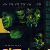 这届网友太出色了!恶搞YG「毒电影」《药局》海报:梁铉锡主演;GD&胜利担任男主角