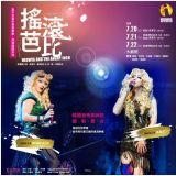明星  韩国知名音乐剧首次登台-小迷糊真的要来了
