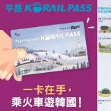 迎冬奧會,平昌KORAIL PASS火車通票開賣囉! 外國人專用&多語種網頁,使用超便利!