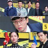 【多图】《Busted!明星来解谜2》发布会:刘在锡、李升基、朴敏英、金钟旼、EXO世勋、gu9udan世正等均出席