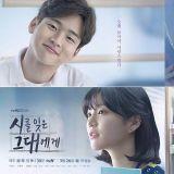 這部真的顏值高又是潛力股!tvN新劇《致忘了詩的你》官方海報&劇照公開