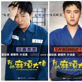 韓星網送你由曹政奭&D.O.主演電影《我的麻煩大佬》香港特別場戲票
