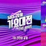 《SBS歌谣大战》特别合作舞台公开:「大势of大势」和「漂亮的孩子旁边还是漂亮的孩子」