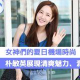 女神们的夏日机场时尚!朴敏英展现清爽魅力、润娥散发仙女气息!
