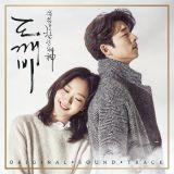 歌手Heize加盟《鬼怪》OST军团!完整OST专辑25日发行