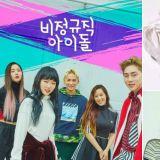 YG X SBS合拍电视剧《非正规职偶像》  27日将在Netflix首播