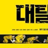 喜歡密室逃脫嗎?tvN逃脫遊戲秀《大逃出》7.1首播!
