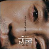 申河均+呂珍九新作《怪物》即將揭開神秘面紗