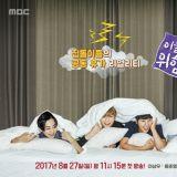 MBC試播綜藝《被子外面很危險》話題不斷 成功轉成正式節目?