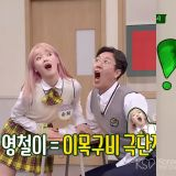 Oh My Girl「模仿王」勝熙模仿《認識的哥哥》成員表情引全場大爆笑!