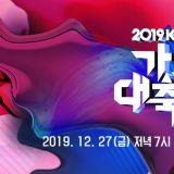 KBS《歌謠盛典》27 日登場 24 組完整陣容公開!