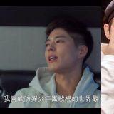 朴寶劍在韓劇《青春紀錄》中唱BTS防彈少年團的歌,你聽過這首嗎?