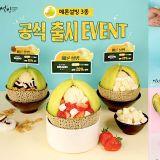 夏天来韩国要吃什么?当然是哈密瓜冰啊!