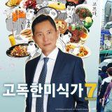 《孤獨的美食家》韓國取景拍攝中! 探訪首爾、全州,赴韓打卡又要多幾家店啦~