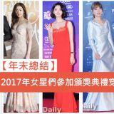 【年末總結】2017年女星們參加頒獎典禮穿的禮裙都有什麼特點?