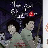 喪屍類網漫《現在我們學校》確定改編!李奎炯有望飾演調查病毒事件的「刑警」一角!