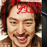 电影《朴烈:逆权年代》韩国反日之外的逆权情结