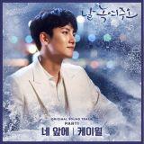 《請融化我吧》第一支OST由 K.Will 獻唱,來試聽一段這甜美的歌聲吧~