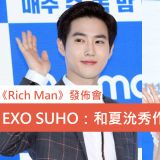 【《Rich Man》發佈會】EXO SUHO:和夏沇秀作為朋友相處得很好~