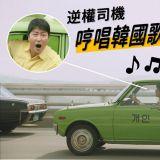 「國民歌手」趙容弼的《短髮》 為何出現在破千萬電影《計程車司機》的開頭!?
