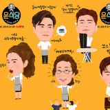 《尹食堂2》官方漫畫看過嗎?一人一句的經典語錄超搞笑!