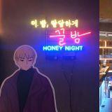 除了拍摄地,记得打卡《梨泰院Class》作者经营的「甜夜酒馆」原型!
