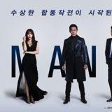 《MAN x MAN》6人6色宣传海报 奇怪的合作调查就要开始啦