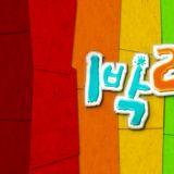 热门综艺《两天一夜》传出节目即将回归重启,KBS官方出面澄清消息